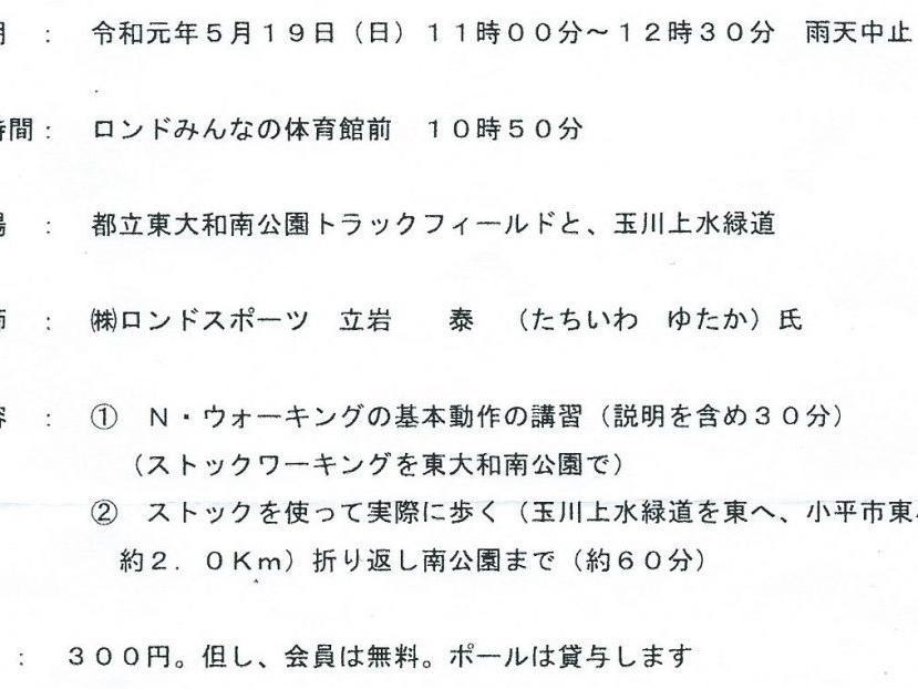 5/19ノルディックウォーキング講習会