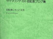 サイクリング200回記念誌