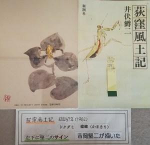 中央図書館で吉岡堅二挿絵展