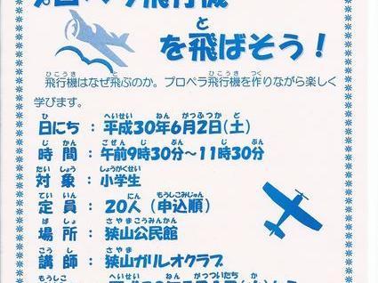 狭山公民館 飛行機はなぜ飛ぶのか 20名限定