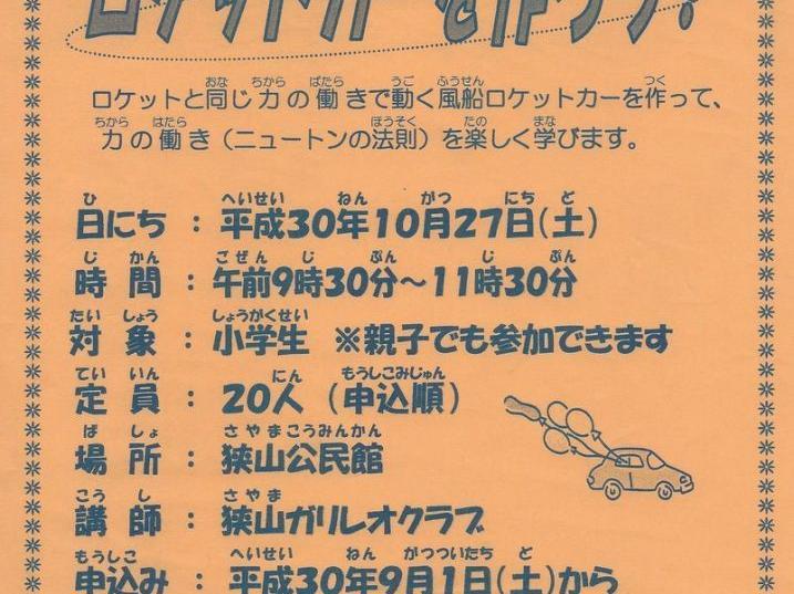10/27狭山公民館で「ロケットカーを作ろう!」