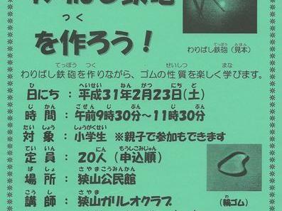 2/23(土)狭山でわりばし鉄砲を作ろう!