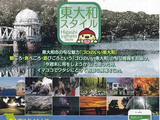 観光&子育てアプリ「東大和スタイル」
