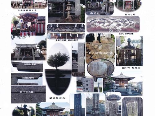 狭山神社の歴史とクイズラリー第2弾!
