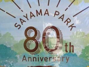 狭山公園が80歳になりました。