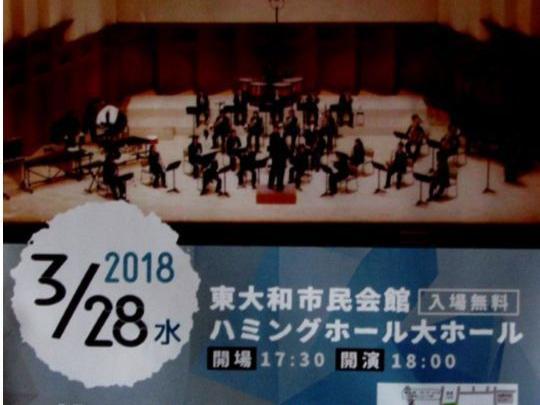 東京都立東大和高校吹奏学部第31回定期演奏会のお知らせ