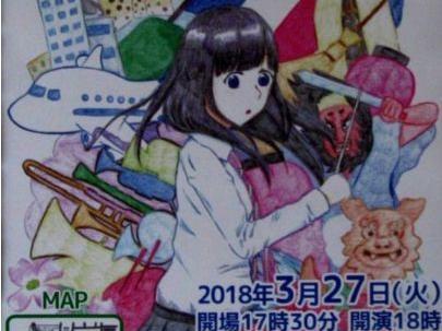 東京都立東大和南高校吹奏学部第28回定期演奏会のお知らせ