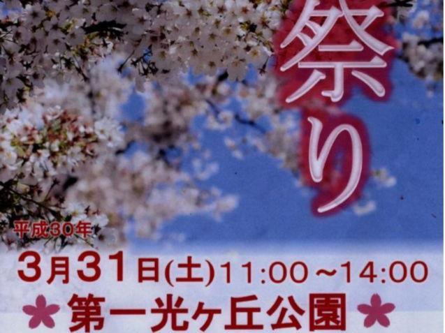 東大和第一光ヶ丘自治会桜祭り開催のお知らせ