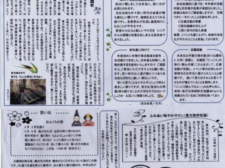 栄二丁目自治会広報誌「にっこりひろば第7号」;平成30年3月25日の発行