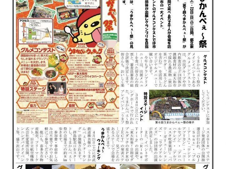 大和ものがたり平成30年3月号(第33号)の発行