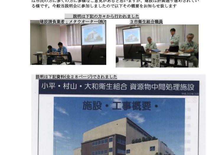 「小平・村山・大和衛生組合資源物中間処理施設建設状況等に係る説明会」参加報告