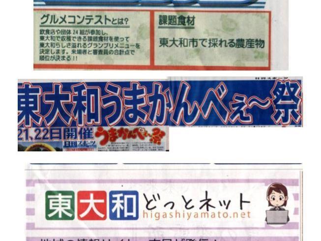 東大和どっとネットが日刊スポーツの特別号「東大和うまかんべーまつり」に掲載されました