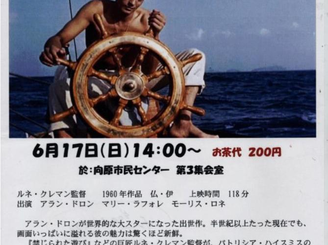 平成30年度親和自治会第二回映画サロン「太陽がいっぱい」のお知らせ