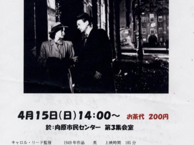 平成30年度第一回親和自治会映画サロン「第3の男」の開催