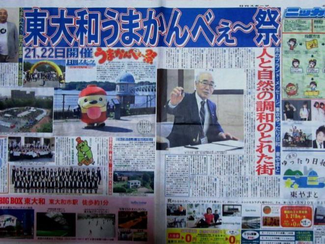 東大和うまかんべー祭り「日刊スポーツ」特別号記事のご案内