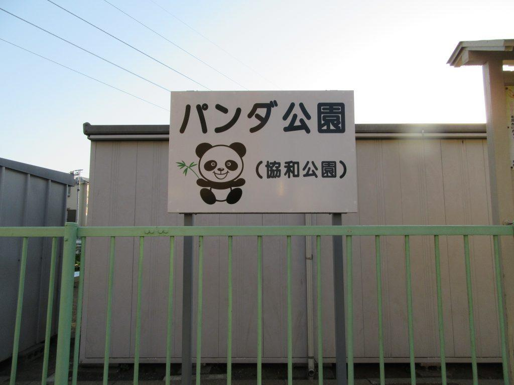 栄三丁目自治会パンダ公園の清掃(草取り)