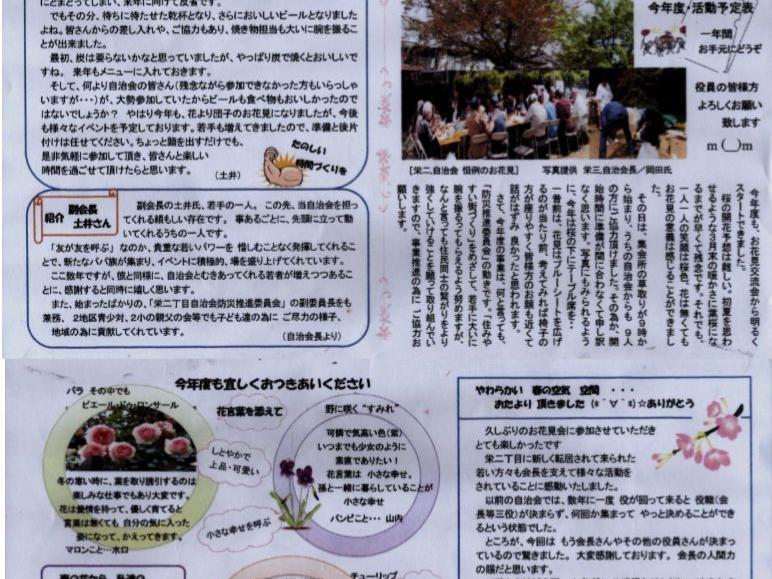 栄二丁目自治会広報誌 にっこりひろばNo.8号(平成30年04月28日)の発行