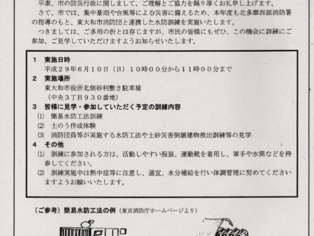 平成30年度東大和市水防訓練の実施予定のお知らせ(06月10日)
