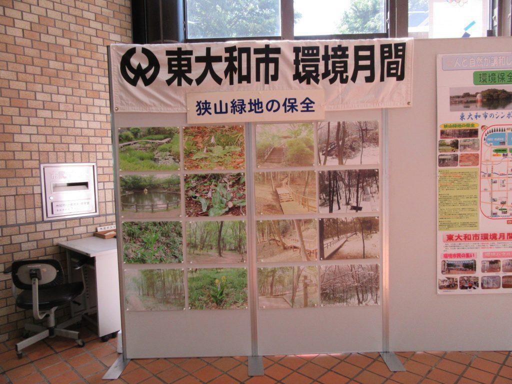 東大和市環境月間関係資料の展示(東大和市市役所一階ロビー)