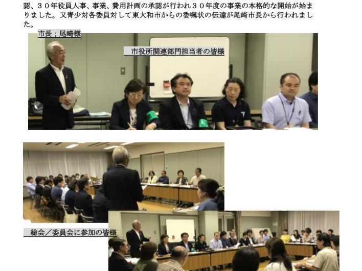 東大和市青少年第二地区委員会(平成30年度総会)開催報告