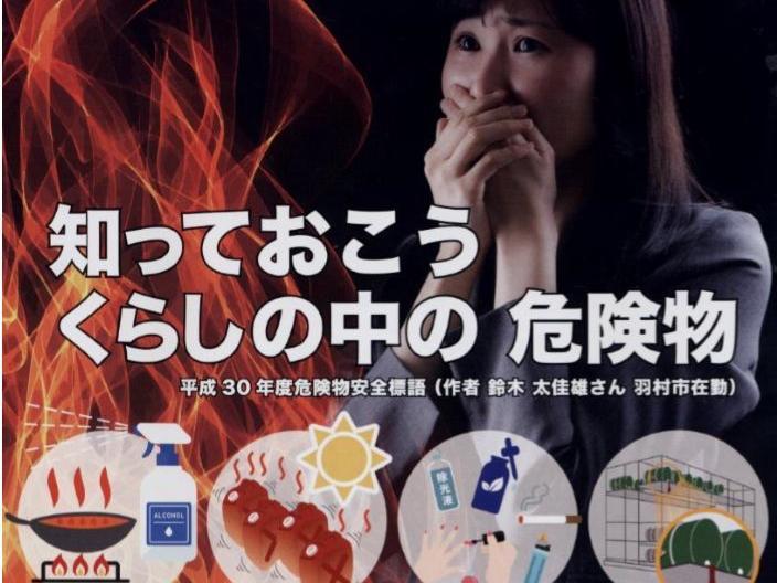 平成30年度危険物安全週間(東京消防庁;北多摩西部消防署)