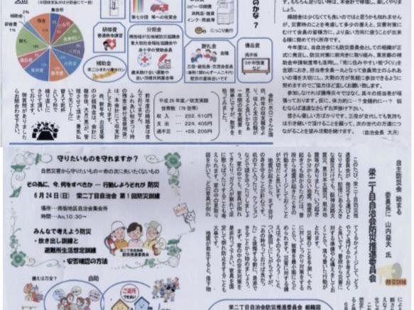 栄二丁目自治会広報誌「にっこり広場」第9号;平成30年05月25日