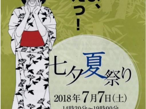 七夕夏祭りの開催(東大和納涼祭り実行委員会共催事業)
