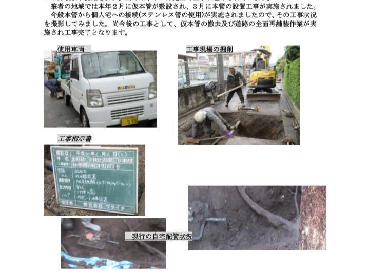 水道管リニューアル工事の実施(その3)
