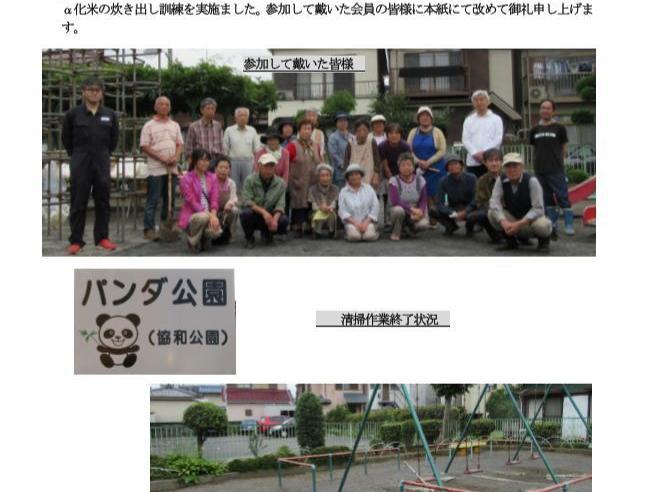 栄三丁目自治会パンダ公園の清掃(草取り)他一件
