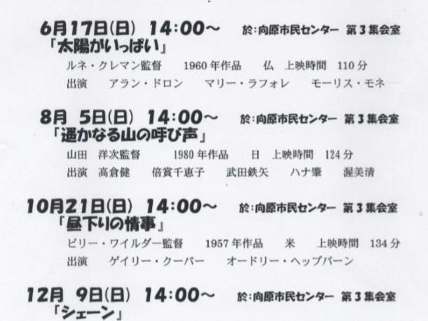 平成30年度年間の親和映画サロン上映予定(日程/内容)のお知らせ