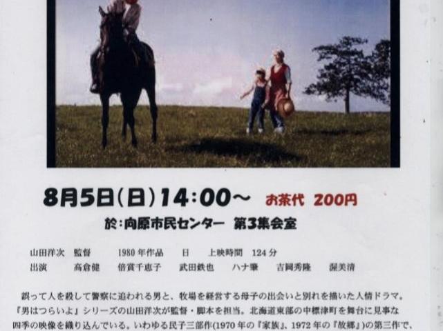 平成30年度第三回親和映画サロン開催のお知らせ