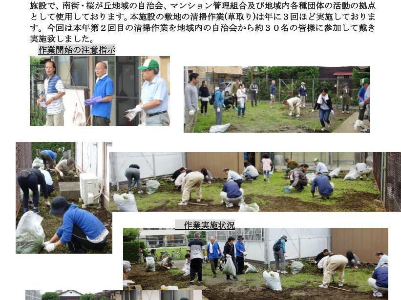 南街地区自治会集会所敷地の清掃(草取り)作業の実施