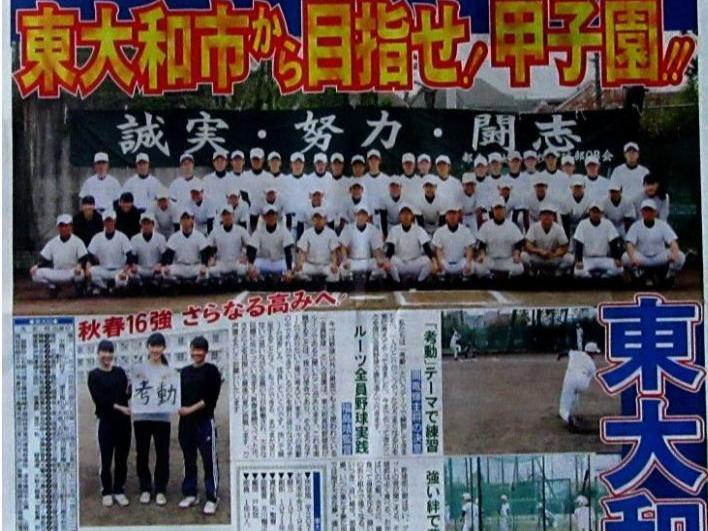 日刊スポーツx朝日新聞社の「高校野球応援号外」全国高校野球選手権西東京大会の開催