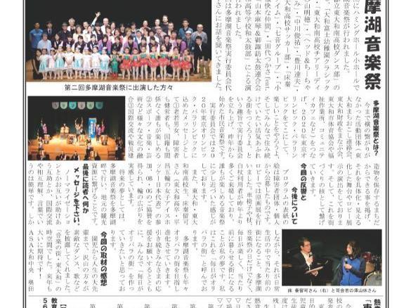 「大和ものがたり」平成30年06月(第36号)の発行