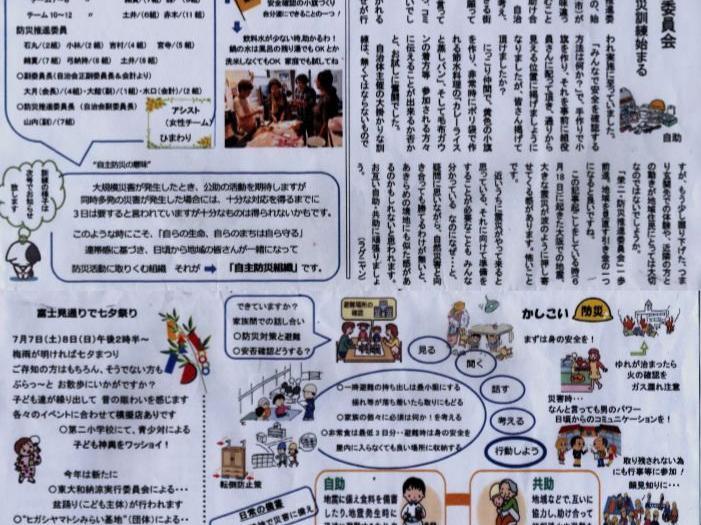 栄二丁目自治会広報誌「にっこりひろば;第10号」(平成30年06月25日)