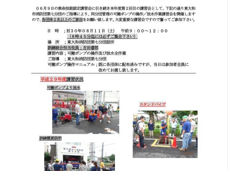 可搬ポンプ及びスタンドパイプの操作/放水作業講習会の開催