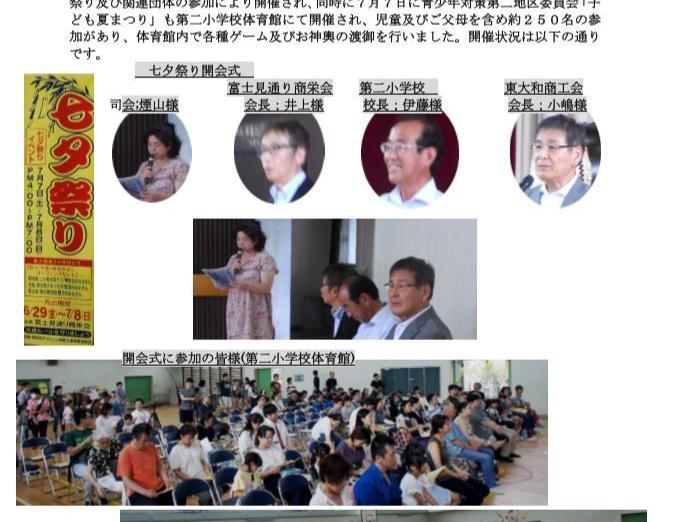 富士見通り七夕祭り/青少年対策第二地区委員会「子ども夏まつり」の開催