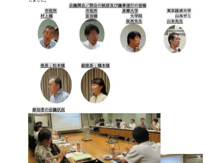 平成30年度東大和市観光事業プラットホーム運営会議(第1回)