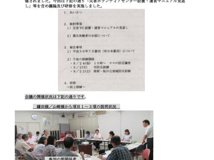 東大和市災害ボランティアセンター協議会平成30年度第2回定例会