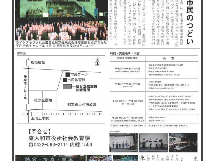 「大和ものがたり」平成30年07月(第37号)の発行