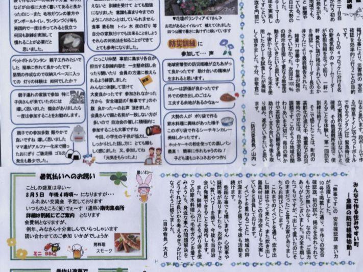 栄二丁目自治会広報誌「にっこりひろば;第11号」(平成30年07月25日)