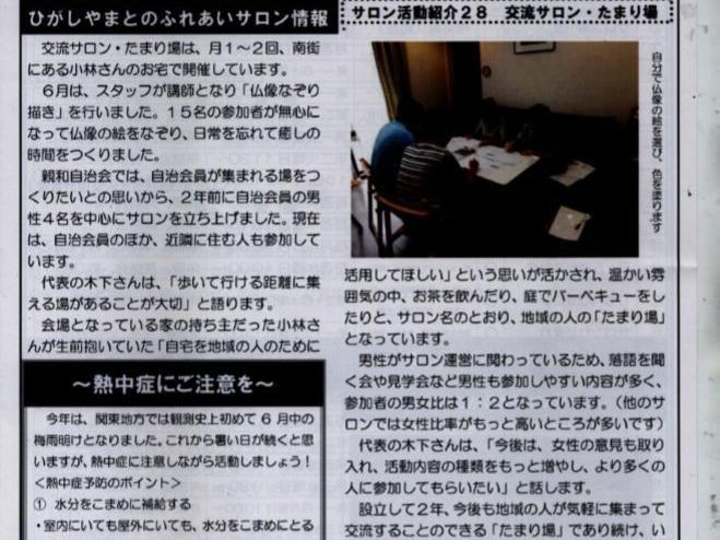 東大和市社会福祉協議会「あさがお」第28号の発行