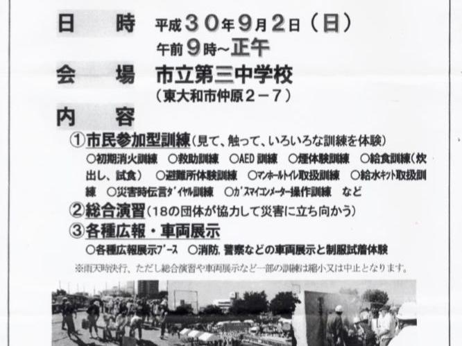平成30年度東大和市総合防災訓練の開催