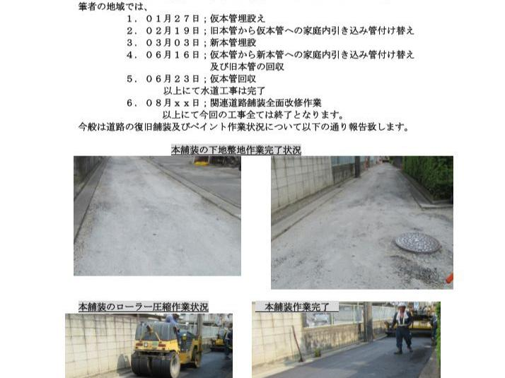 水道管リニューアル工事の実施(その5)
