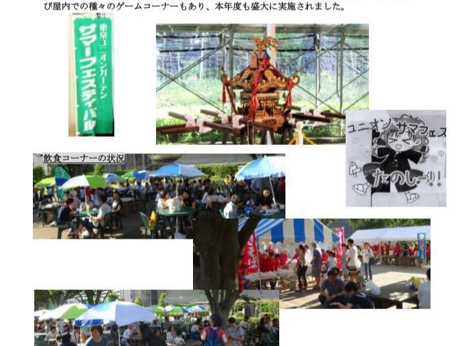 東京ユニオンガーデン第12回夏祭り