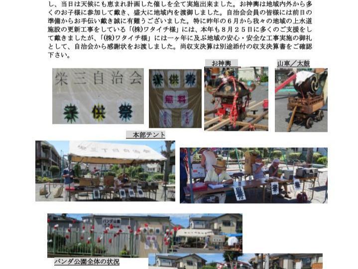 平成30年度栄三丁目自治会子供祭り開催報告