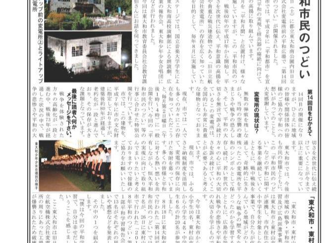 「大和ものがたり」平成30年08月(第38号)の発行