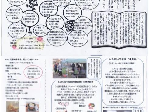 栄二丁目自治会広報誌「にっこりひろば;第12号」(平成30年08月25日)