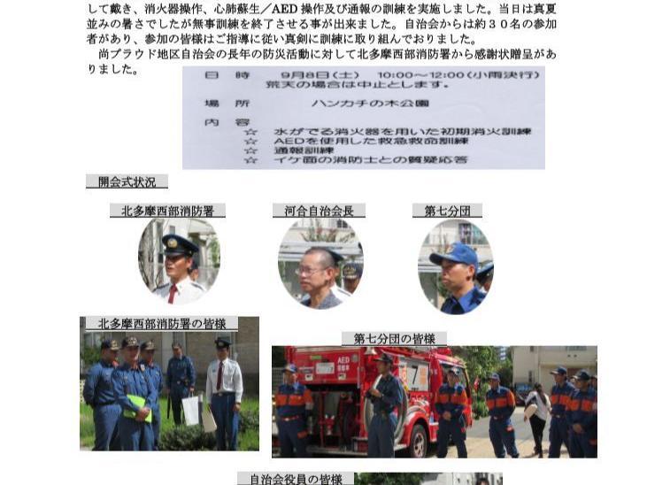 プラウド地区の治会の防災訓練開催報告