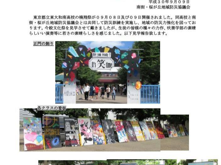 東京都立東大和南高校 34回楠翔祭の開催